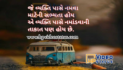 gujarati quotes