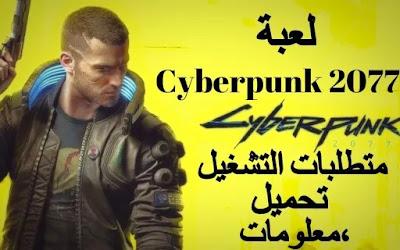 لعبة Cyberpunk 2077:متطلبات التشغيل ،معلومات ، تحميل
