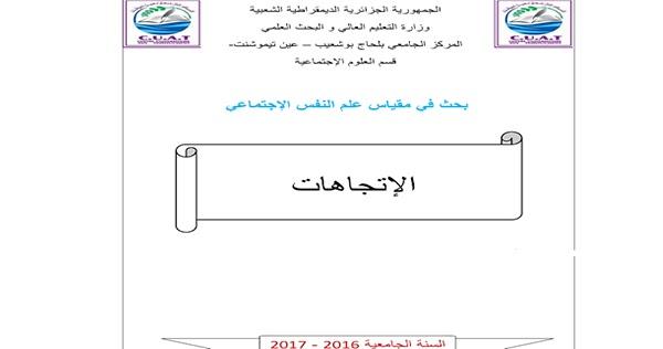 بحوث جاهزة في علم الاجتماع pdf