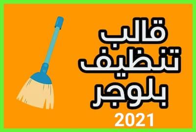 قالب تنظيف مدونة بلوجر 2021 واجهة بلوجر الجديدة
