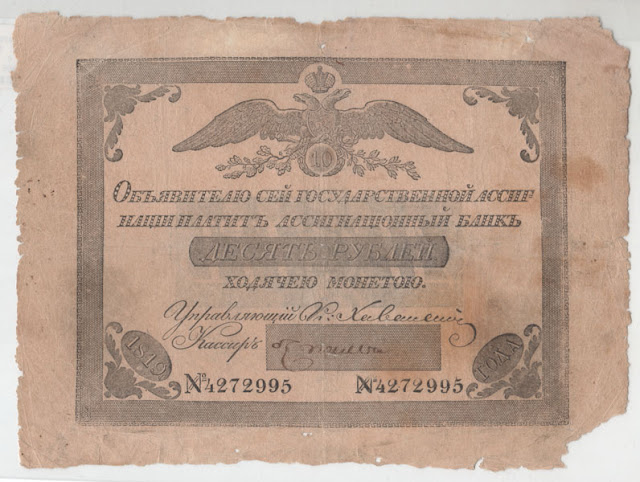 Assignat old currency money Russia 10 Assignation rubles