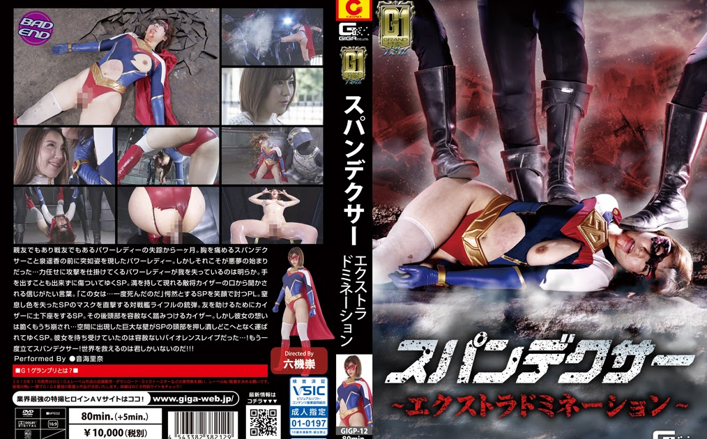 GIGP-12 Spandexer -Additional Domination-