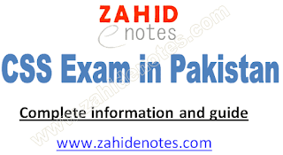 CSS exam complete information and guide 2021