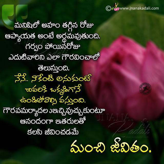 telugu quotes on life, trending relationship messages quotes in telugu, best relationship quotes free downlaod in telugu