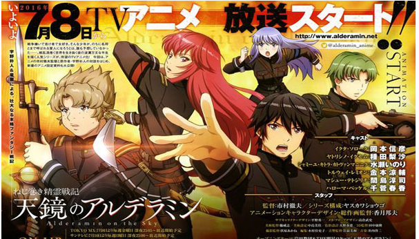Download Anime Nejimaki Seirei Senki: Tenkyou no Alderamin [Subtitle Indonesia]