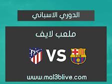 ملخص و اهداف مباراة برشلونة واتليتكو مدريد اليوم الموافق 2021/05/08 في الدوري الاسباني