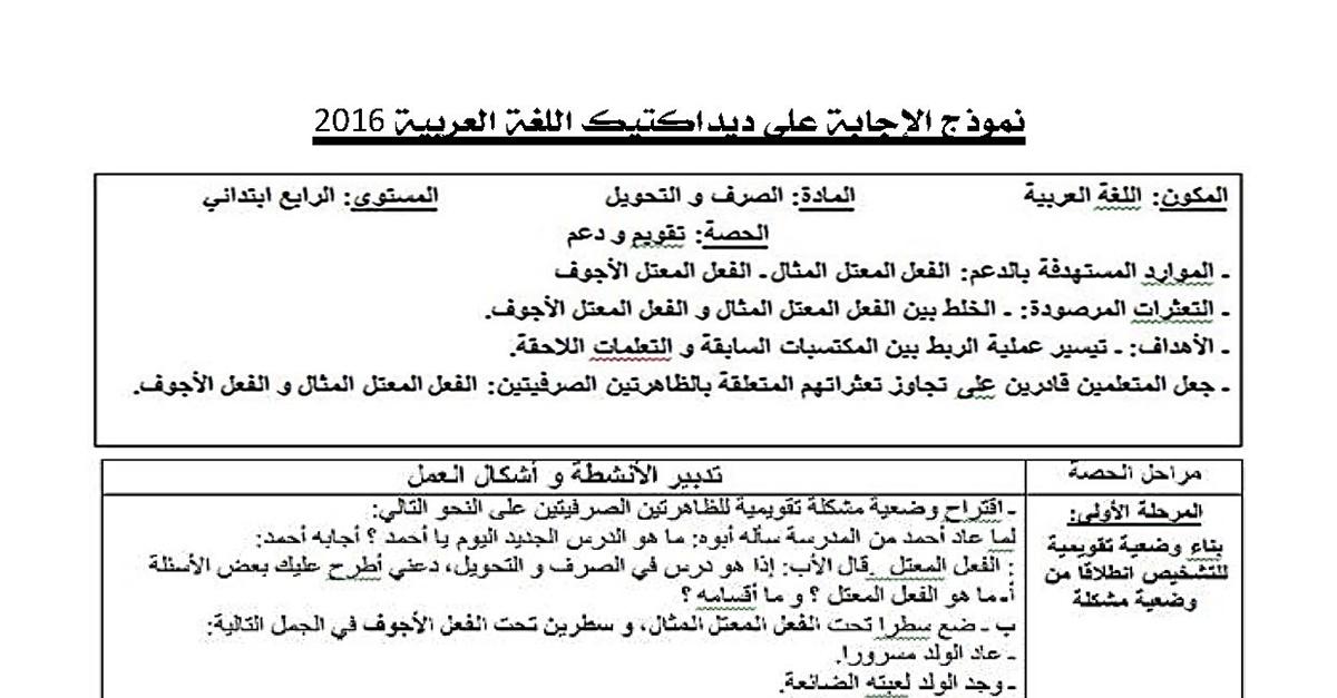 نموذج الإجابة على ديداكتيك اللغة العربية 2016