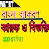 কারক ও বিভক্তি Mcq  PDF | Karok  Bivokti  PDF FILE Download