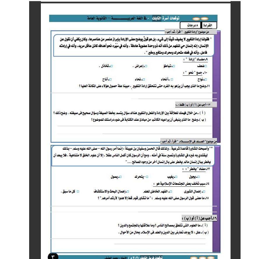 بوكليت امتحان اللغة العربية هام جدا لطلاب الثانوية العامة 2020 3