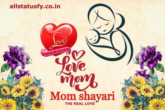 latest maa shayari with status-नई माँ शायरी