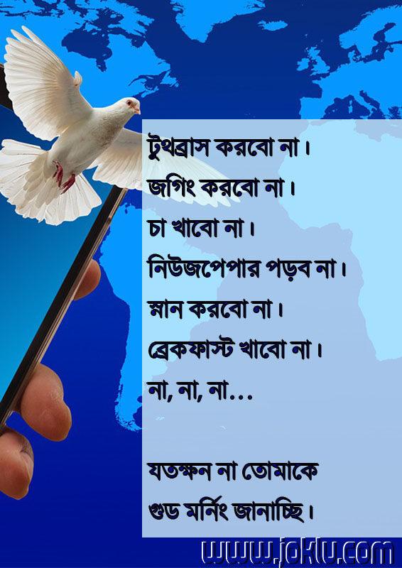 No toothbrush good morning message in Bengali