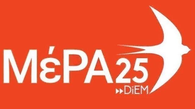 Το ΜέΡΑ25 καταθέτει τροπολογία για τη φορολόγηση των μεγάλων ψηφιακών πολυεθνικών