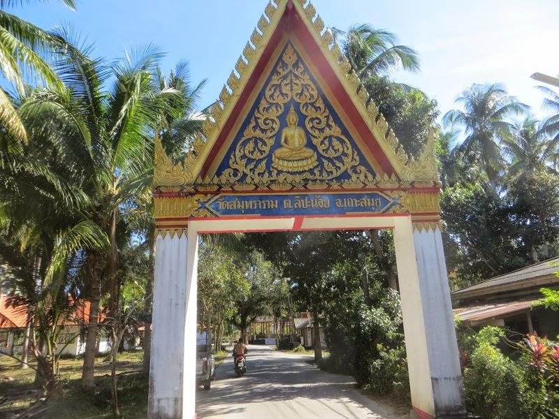 Ворота в храм Самуи