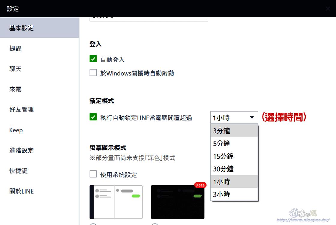 手機操作 LINE 電腦版登出