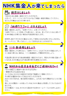 NHK集金人が来てしまったら 撃退方法