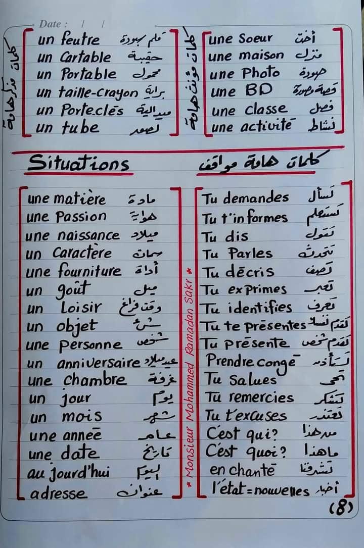 المراجعة النهائية في اللغة الفرنسية للصف الأول الثانوي مسيو محمد رمضان صقر 8
