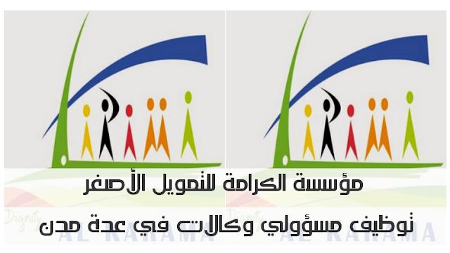 مؤسسة الكرامة للتمويل الأصغر: توظيف مسؤولي وكالات في عدة مدن