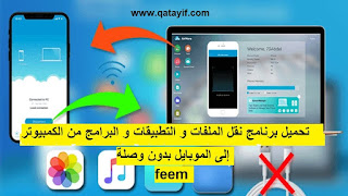 تحميل برنامج نقل الملفات و التطبيقات و البرامج من الكمبيوتر إلى الموبايل بدون وصلة feem