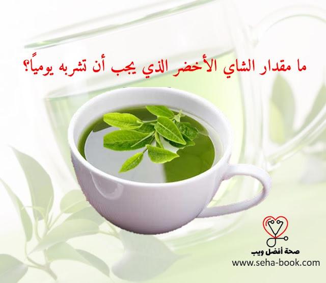 ما مقدار الشاي الأخضر الذي يجب أن تشربه يوميًا؟