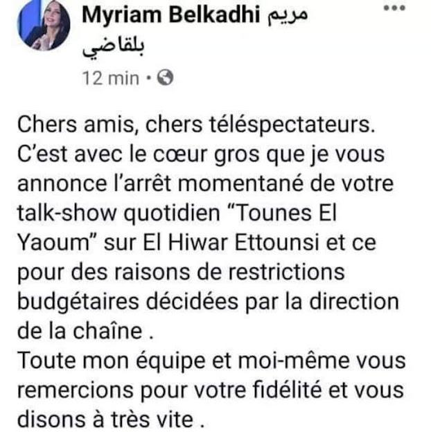 """عاجل إيقاف برنامج """"تونس اليوم"""" على قناة الحوار التونسي نهائيا !"""