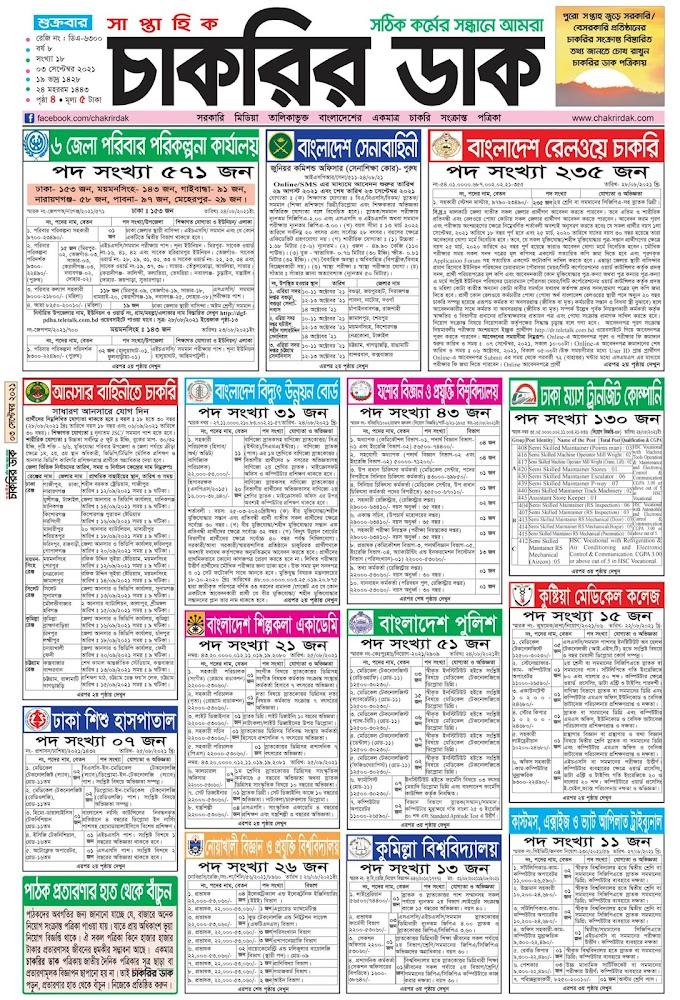 Saptahik Chakrir Dak (03 September 2021)