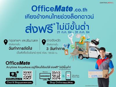 """OfficeMate Online เคียงข้างคนไทยช่วงล็อกดาวน์ อาสาบริการ """"ส่งฟรีถึงบ้านไม่มีขั้นต่ำ"""" ส่งท้ายเดือนกรกฎาคม 2564"""