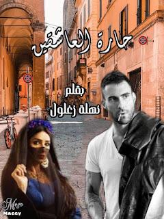 رواية حارة العاشقين الفصل السادس 6 بقلم نهلة زغلول