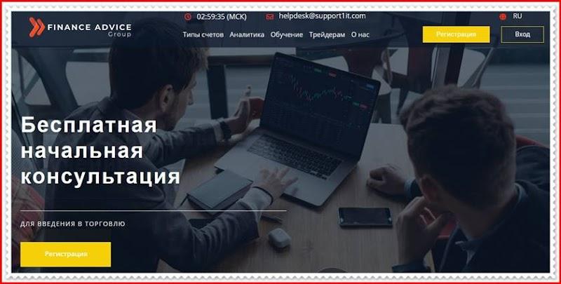 Мошеннический сайт fnagcorp.online – Отзывы, развод! Компания Finance Advice Group мошенники