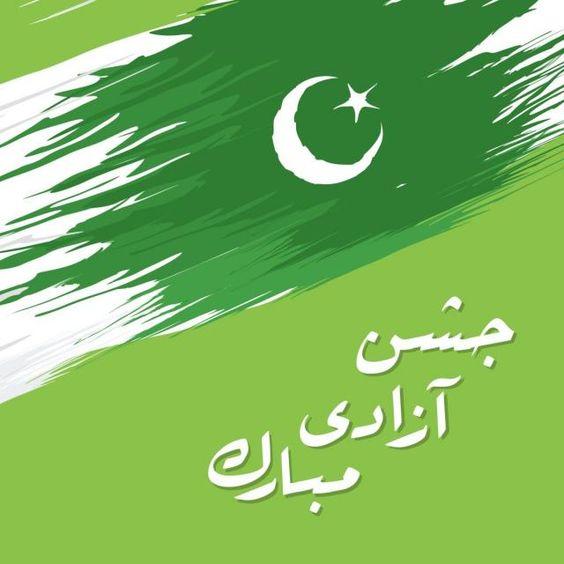 Pakistani%2BFlag%2BHoly%2BDay%2B%25286%2529