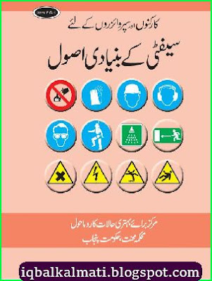 Basic Safety Rules Urdu