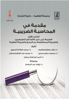 تحميل كتاب مقدمة في المحاسبة الضريبية pdf