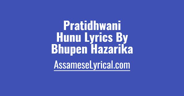 Pratidhwani Hunu Lyrics