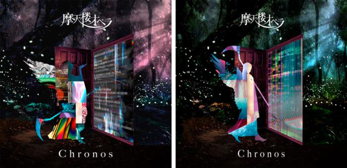 Matenrou Opera - Chronos EP - portadas