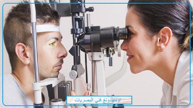 اوسبيدونغ Augenoptiker/in