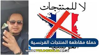( بالفيديو و الصور )سمير الوافي يرد على تونسيين... إذا نجحت فرنسا في إختراع لقاح كورونا ردوا بالكم تهبطوا سراولكم للزريقة الفرنسية واللي يموت يعتبر شهيد