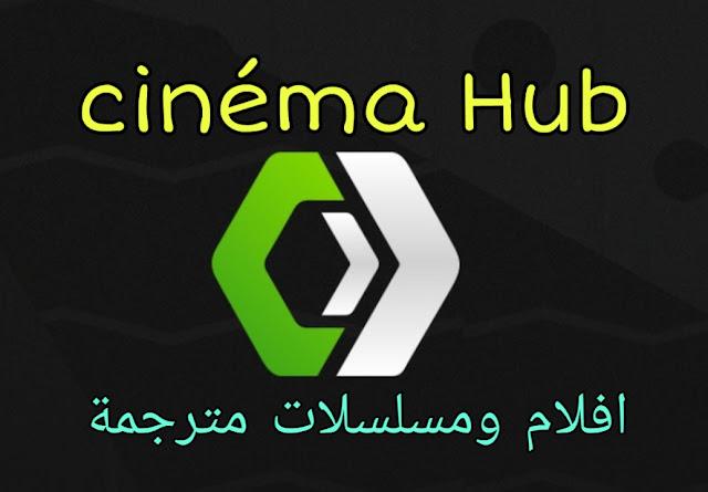 تطبيق مشاهدة افلام و مسلسلات نتفليكس مجانا دون اشتراك Cinema Hub