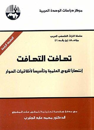 تهافت التهافت: إنتصاراً للروح العلمية وتأسيساً لأخلاقيات الحوار لمحمد عابد الجابري
