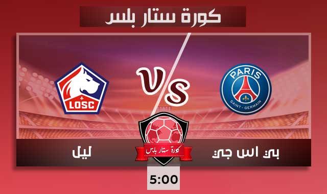 مشاهدة مباراة باريس سان جيرمان ونادي ليل كورة ستار بث مباشر اونلاين لايف اليوم 03-04-2021 الدوري الفرنسي