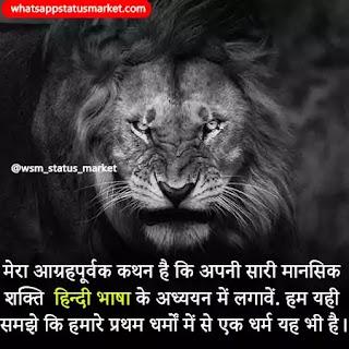 hindi diwas shayari images 2020