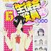 [DVDISO] Seitokai Yakuindomo* OVA 7 (Bundle with Manga Vol.15) [170915]