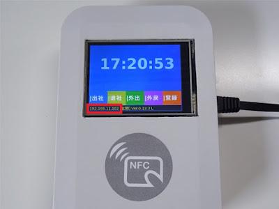 NFC勤怠管理GOZIC ゲートウェイのIPアドレス