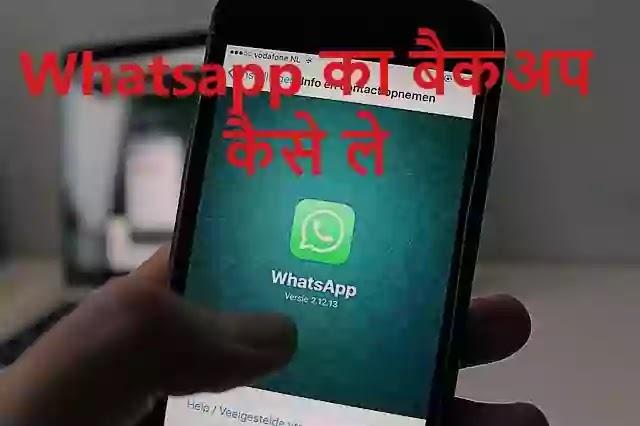 व्हाट्सप्प का बैकअप कैसे ले - Whatsapp Ka Backup Kaise le in hindi
