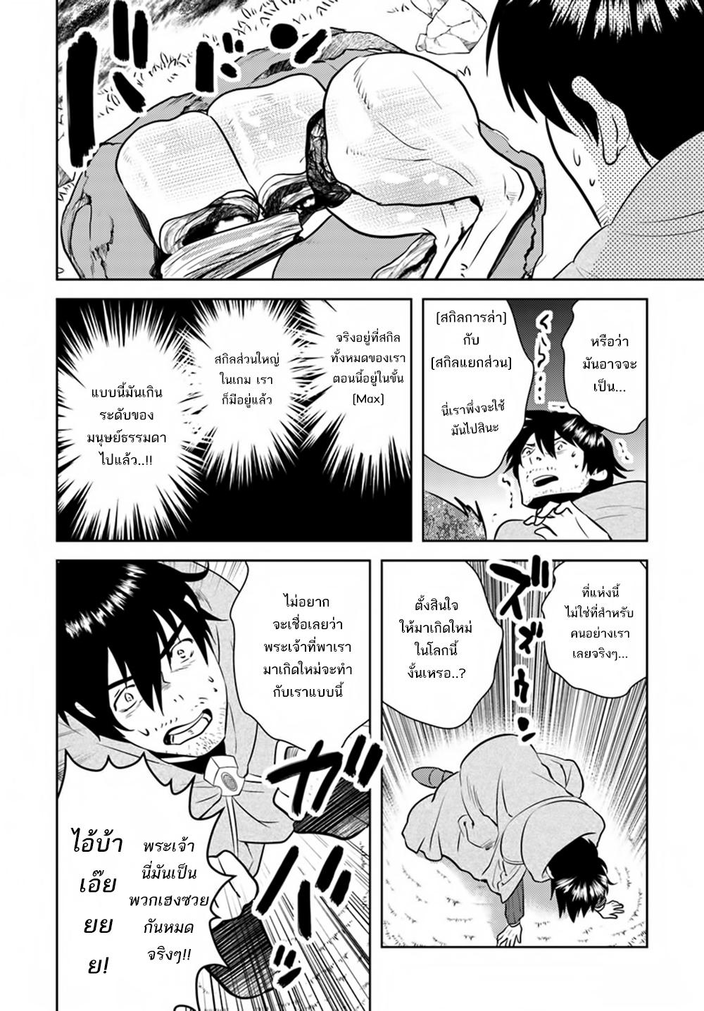 อ่านการ์ตูน Arafoo Kenja no Isekai Seikatsu Nikki ตอนที่ 2 หน้าที่ 7