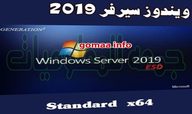 تحميل ويندوز سيرفر 2019  Windows Server 2019 Standard  أغسطس 2019