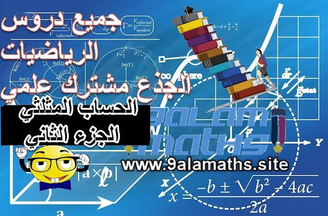 درس الحساب المثلثي الجزء الثاني الجدع مشترك العلمي -التقني-التكنلوجي|الاستاذ المودن 9alamaths