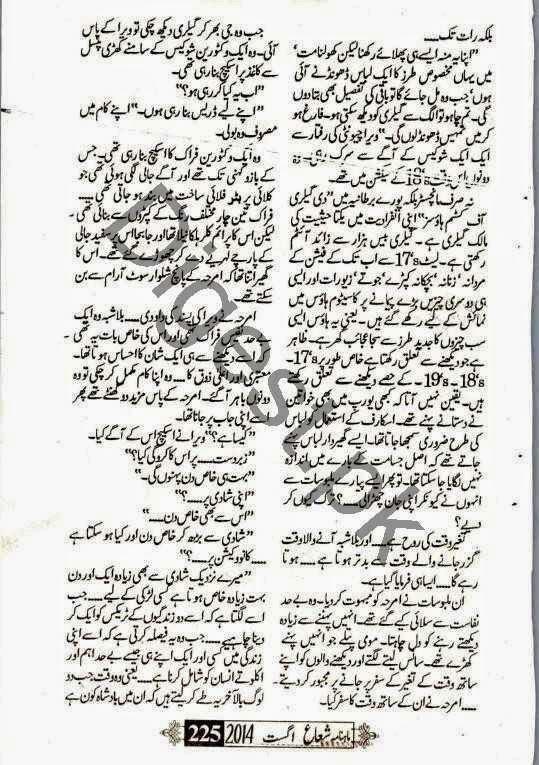Kitab Dost: Yaaram novel by Sumaira Hameed Complete Online