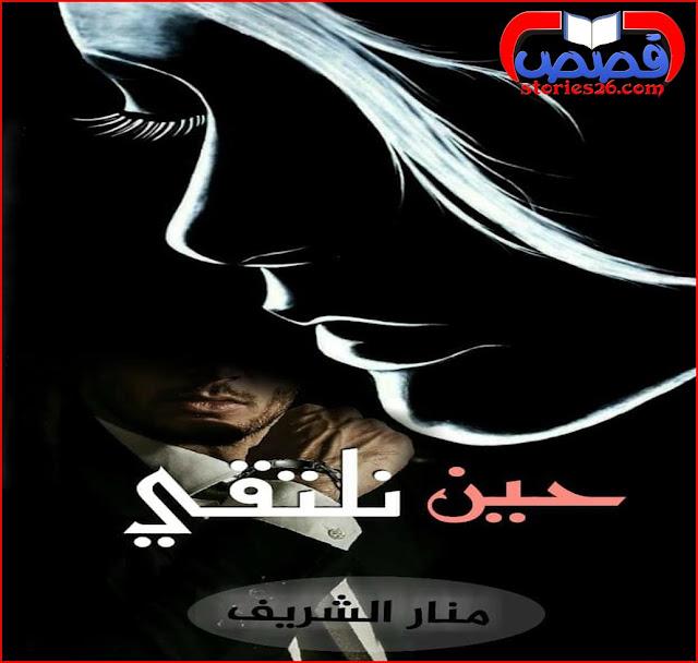 رواية حين نلتقي بقلم منار الشريف