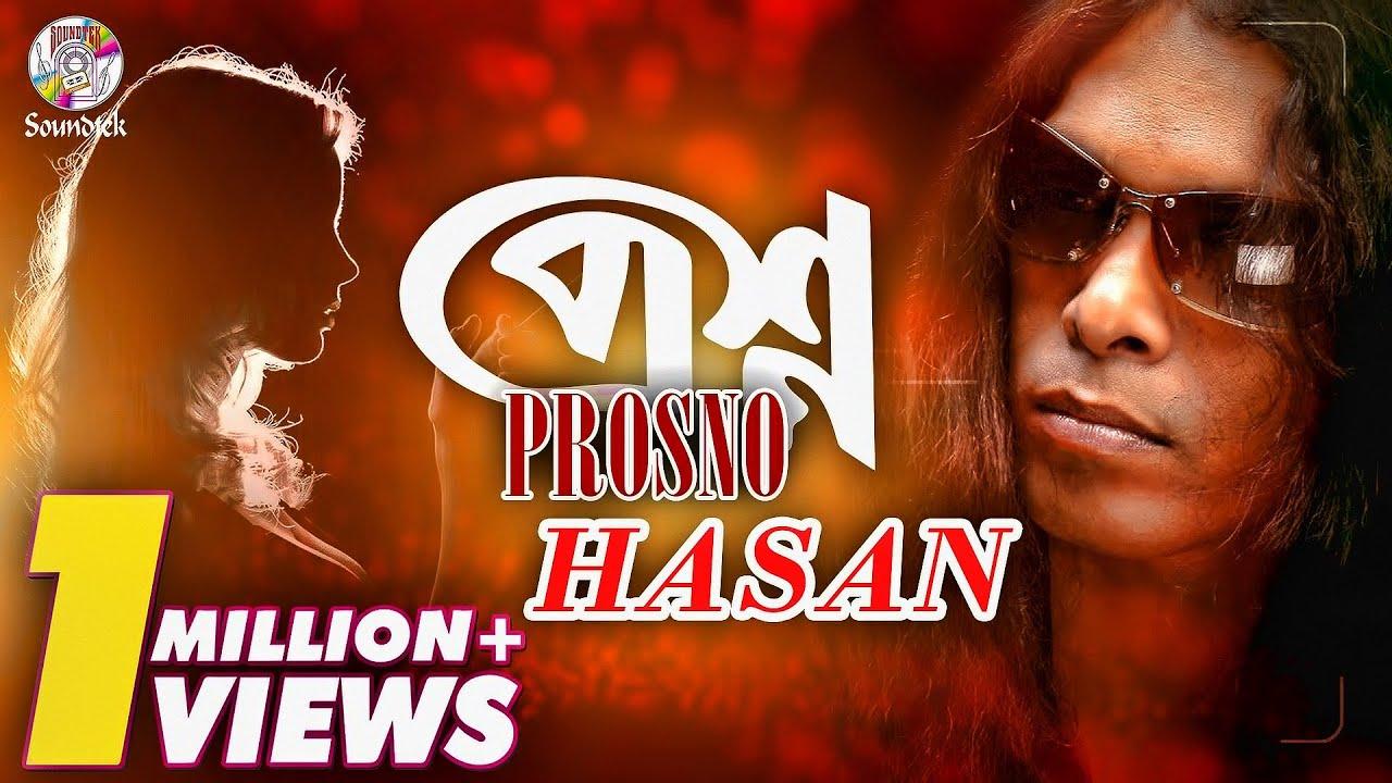 Proshno Lyrics ( প্রশ্ন ) - Hasan