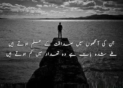 sad urdu poetry and shayari images 3