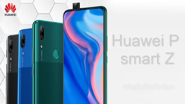 http://www.rftsite.com/2019/05/huawei-p-smart-z.html